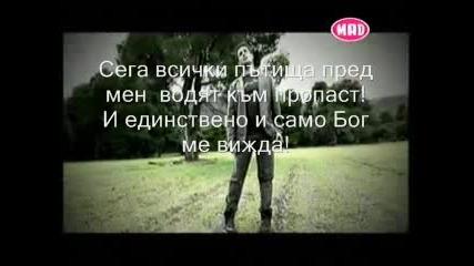 Димитрис Басис-господи мой-превод