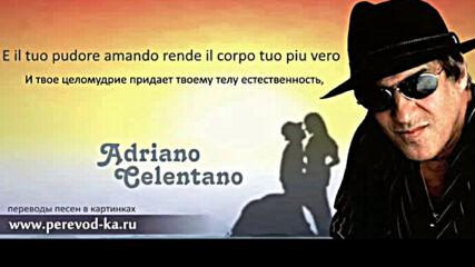 Сами - Адриано Челентано (превод)