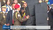 АТАКА С ДРОНОВЕ: Опитаха да убият президента на Венецуела
