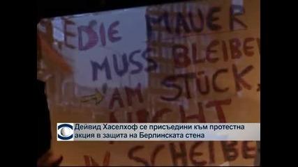 Дейвид Хаселхоф се присъедини към протестната акция в защита на Берлинската стена