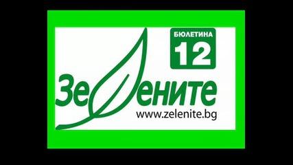 Зелени