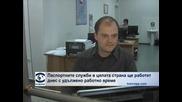 Паспортните служби ще работят с удължено работно време заради референдума