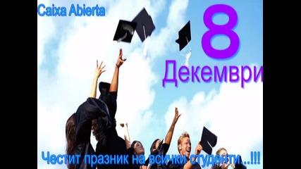 8 Декември - Весели празници на всички студенти в България...наздраве народе!!! 2009
