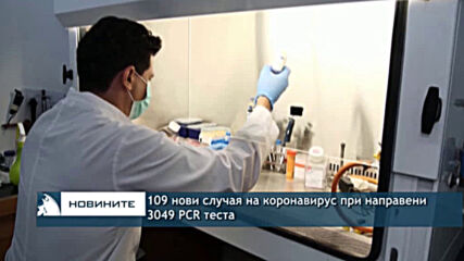 109 нови случая на COVID-19 при направени 3 049 теста