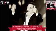 Vasilis Karras - Trapouloxarta New Song 2013