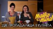 Майко Мила представя: Две пропадалища в кухнята