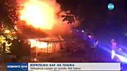 Заведение изгоря до основи във Варна