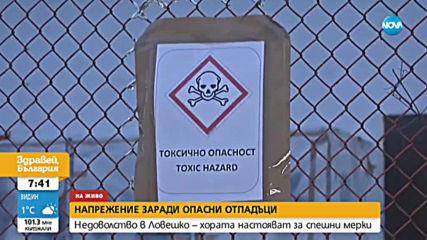 Напрежение заради опасни отпадъци в Карлуково