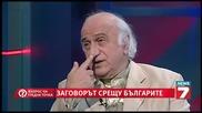Заговорът срещу българите - Въпрос на гледна точка