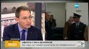 Аферата с SMS-а до Борисов Кои съдии ще покажат разпечатки от телефоните си