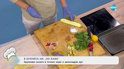 Рецептата днес: Хрупкава сьомга в точени кори и шоколадов мус - На кафе (11.05.2021)