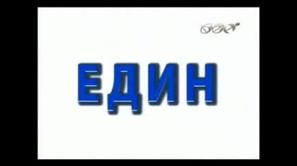 Erik - Edin Vapros