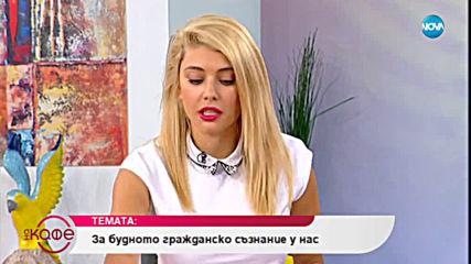 Ева Кикерезова: За будното гражданско съзнание у нас - На кафе (26.06.2019)