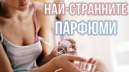 Най-странните парфюми