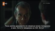 Хулиганът E 65 Мехмет Саим - Синан сцена с бг суб