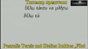 *bg* Приятели Pasxalis Terzis - Stelios Rokkos - Filoi