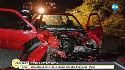 Три коли се удариха на пътя Велико Търново - Русе, има жертва и ранени