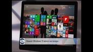 Новият Windows 10  вече е на пазара
