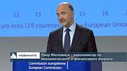 ЕК прогнозира ръст на българската икономика от 3.3% през 2019 и 3.4% през 2020 г.