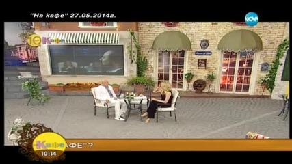 """""""На кафе"""" с Иво Танев част 1 (01.05.2015)"""