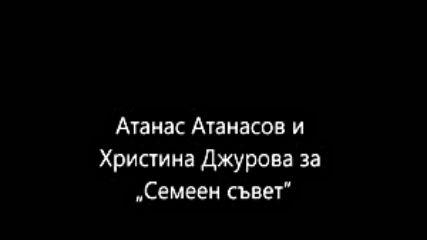 Атанас Атанасов и Христина Джурова за Семеен съвет