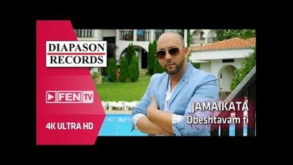 Jamaikata – Obeshtavam ti - Джамайката – Обещавам ти