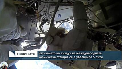 Изтичането на въздух на Международната космическа станция се е ускорило 5 пъти