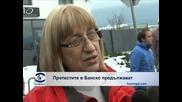 Протестите в Банско продължават