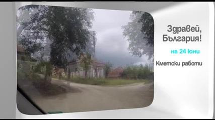 """В """"Здравей, България"""" на 24 юни очаквайте"""