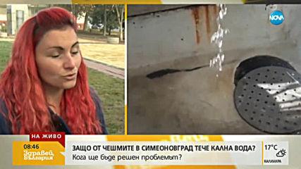 Защо от чешмите в Симеоновград тече кална вода?