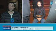 Боец от ИДИЛ е задържан при опит да влезе в България