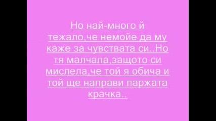 Едно Момиче - Тоni Barxton - Unbreak My Heart