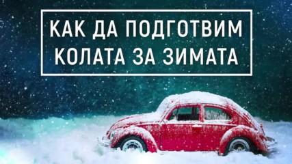 Полезни автомобилни съвети за зимния сезон