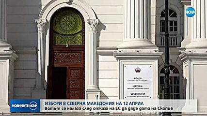 Предсрочни парламентарни избори в Северна Македония на 12 април