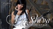 Преслава - Пази се от приятелки (2009) (целият албум)