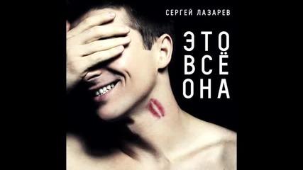 Сергей Лазарев - Это всё она
