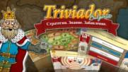 Интелектуална онлайн игра Triviador ( бившата игра ConQUIZtador )