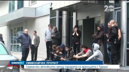 Германски активисти на протест срещу оградата ни с Турция