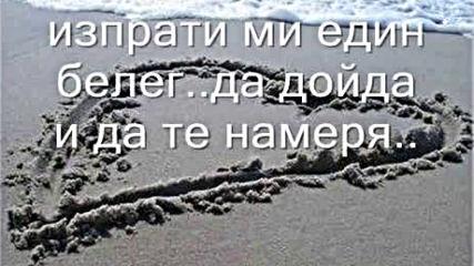 Pantelis Pantelidis - Kopse me sta duo - Срежи Ме На Две - Пантелис Пантелидис - Превод