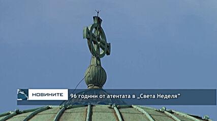 """96 години от атентата в """"Света Неделя"""""""