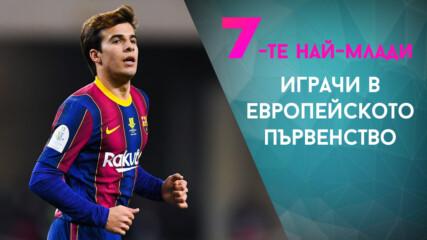 7-те най-млади играчи в Европейското първенство