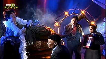 За много години - новогодишна забавна програма част 5 Tv Rip Bnt 2 05.01.2020