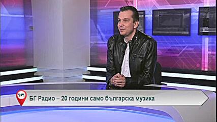 БГ Радио – 20 години само българска музика