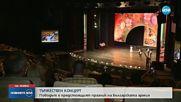 Тържествен концерт по повод предстоящия празник на Българската армия
