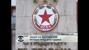 Обзор на българската футболна година