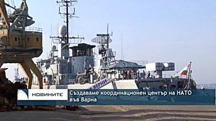 Създаваме координационен център на НАТО във Варна