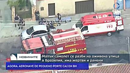Малък самолет се разби на оживена улица в бразилския град Бело Оризонте