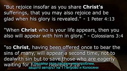 Второто Пришествие на Исус - Метафора ли е?