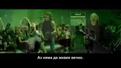 Bon Jovi - Its My Life ( С Най - Верния Превод ! )