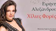 Ирини Александру - хиляди пъти